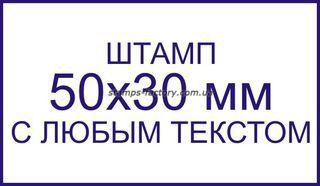 Штамп 50х30 мм с любым текстом