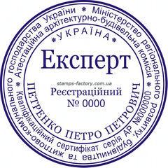 Печать эксперта IN-003