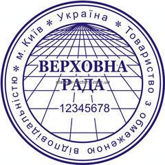 Печать предприятия (1 защита от подделки) TOV-008