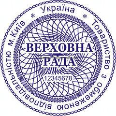 Печать предприятия (3 защиты от подделки) TOV-029