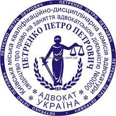 Печать адвоката ADV-011