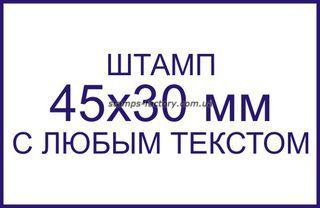 Штамп 45x30 мм с любым текстом