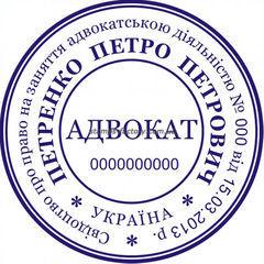 Печать адвоката ADV-001