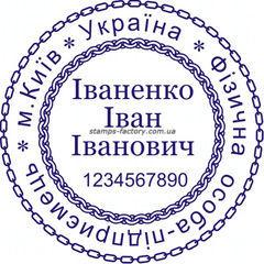 Печать предпренимателя (2 защиты от подделки) FOP-021