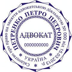 Печать адвоката ADV-005