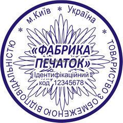 Печать предприятия (1 защита от подделки) TOV-009