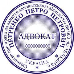 Печать адвоката ADV-008