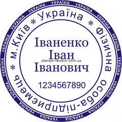Печать предпренимателя (1 защита от подделки) FOP-005