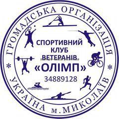 Печать общественной организации с логотипом ORG-04