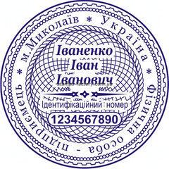 Печать предпренимателя (3 защиты от подделки) FOP-029