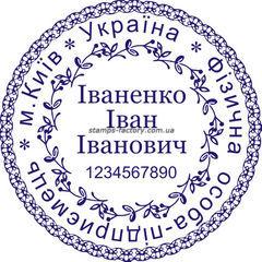 Печать предпренимателя (2 защита от подделки) FOP-019
