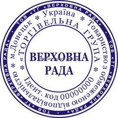 Печать предприятия (1 защита от подделки) TOV-005