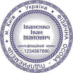 Печать предпренимателя (3 защиты от подделки) FOP-032