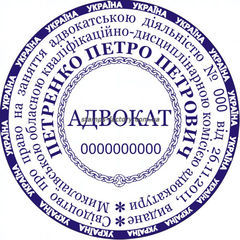 Печать адвоката ADV-006