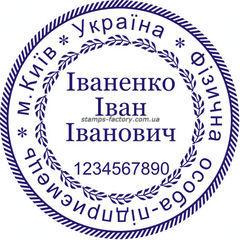 Печать предпренимателя (2 защиты от подделки) FOP-020