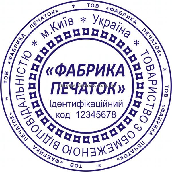 Печать предприятия (2 защиты от подделки) TOV-021