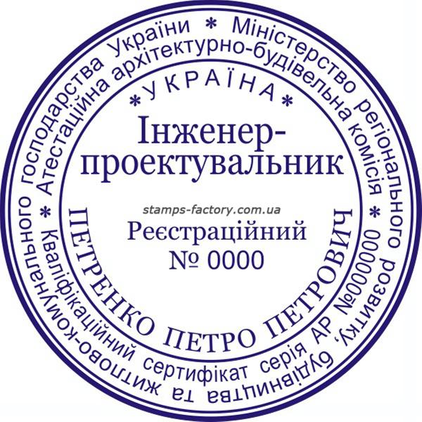 Печать инженера IN-001