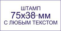 Штамп 75х38 мм с любым текстом