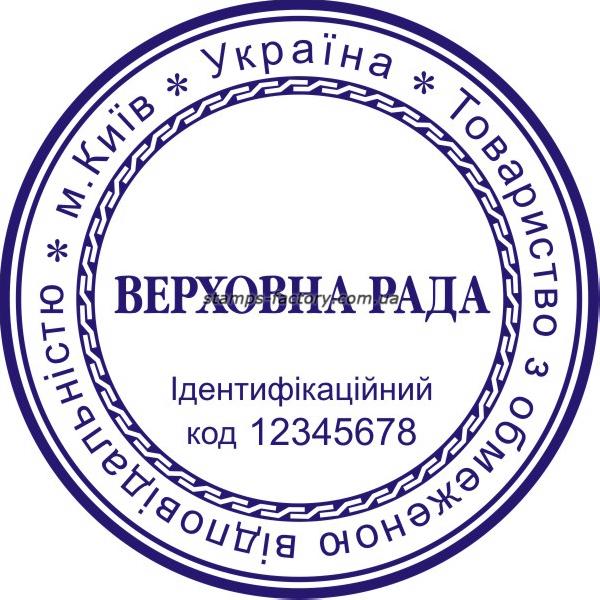Печать предприятия (1 защита от подделки) TOV-006
