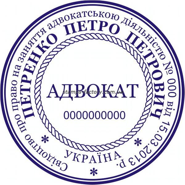Печать адвоката ADV-003