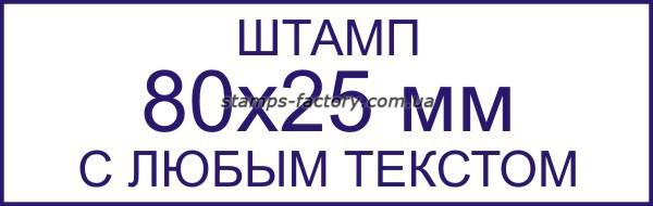 Штамп 80х25 мм с любым текстом