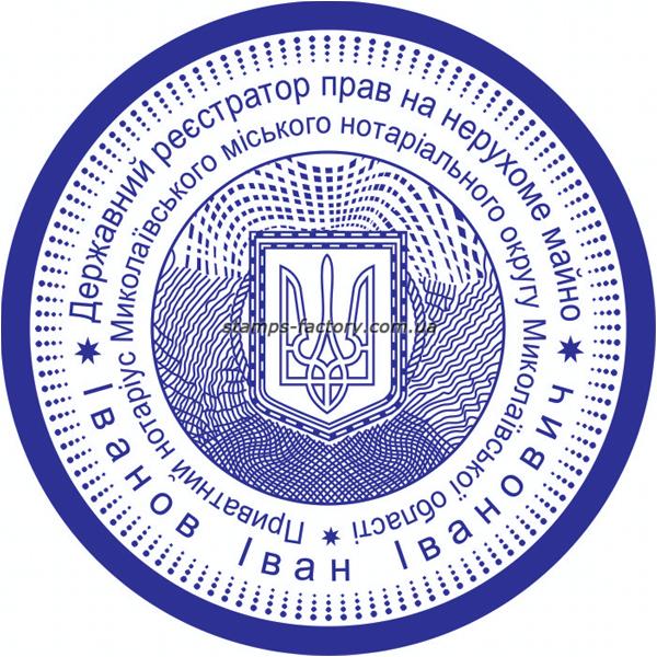 Печатка державного реєстратора прав на нерухоме майно NOT-002