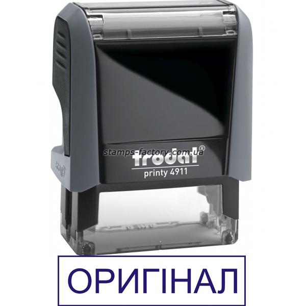 "Штамп ""ОРИГІНАЛ"""