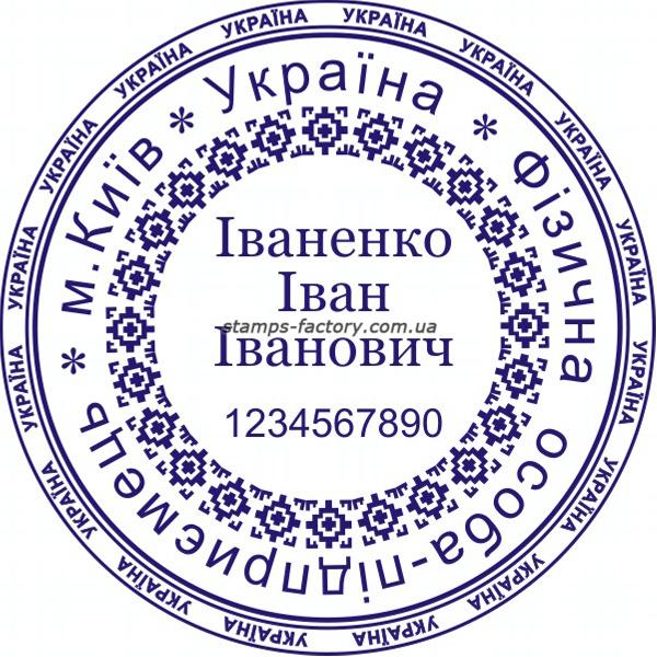 Печать предпренимателя (2 защиты от подделки) FOP-018