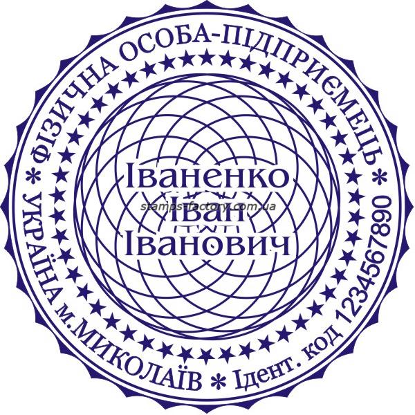 Печать предпренимателя (3 защиты от подделки) FOP-031