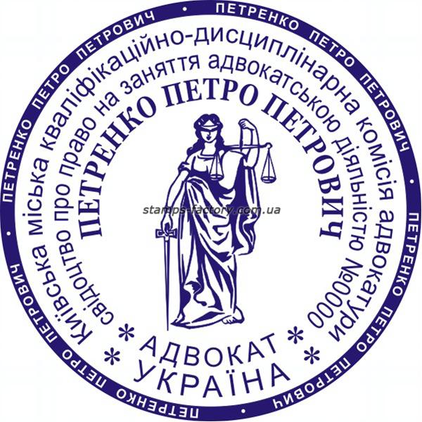 Печать адвоката ADV-010