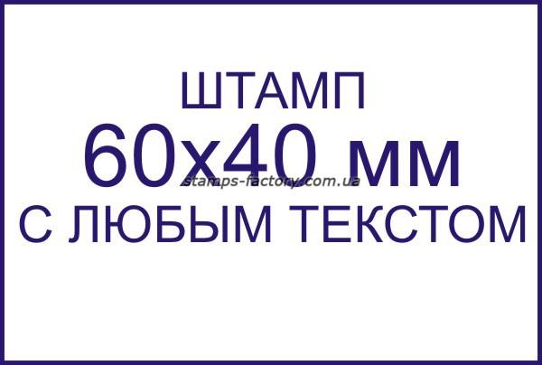 Штамп 60х40 мм с любым текстом
