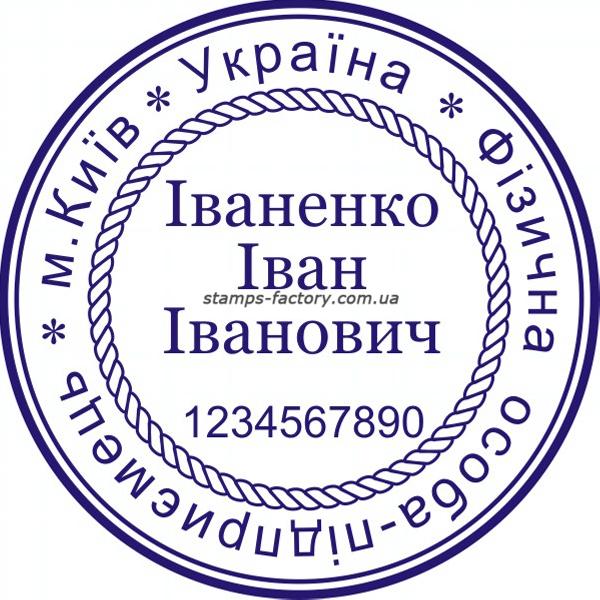 Печать предпренимателя (1 защита от подделки) FOP-006