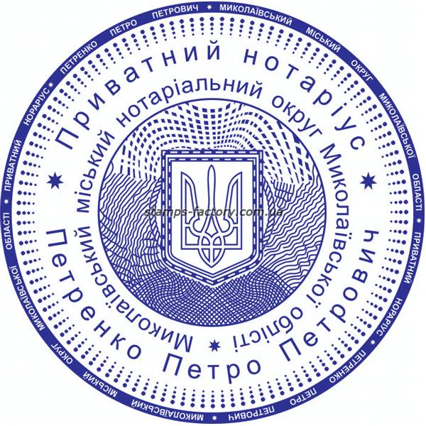 Печатка приватного нотаріуса NOT-001