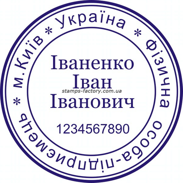 Печать предпренимателя (без защиты от подделки) FOP-001