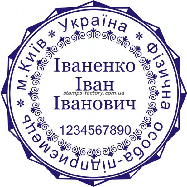 Печать предпренимателя (2 защиты от подделки) FOP-017