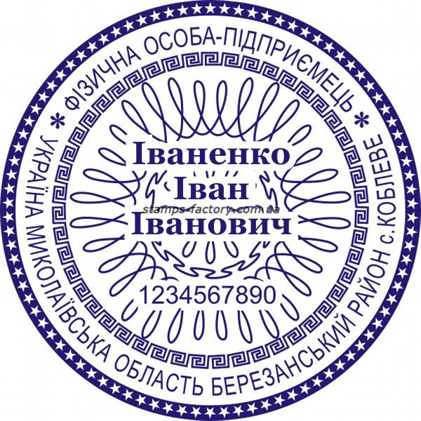 Печать предпренимателя (3 защиты от подделки) FOP-030