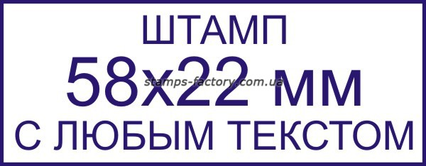 Штамп 58х22 мм с любым текстом
