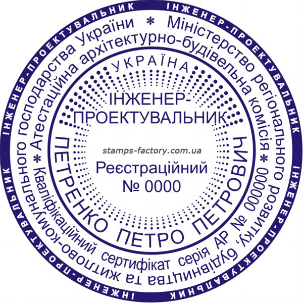 Печать инженера IN-002