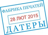 Изготовление датеров в Украине